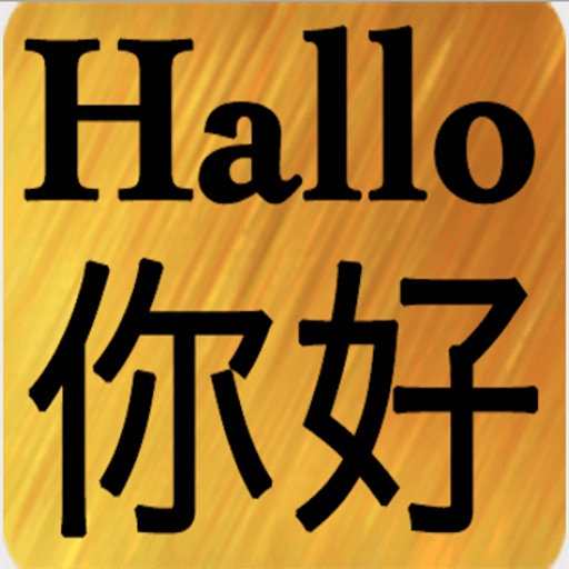 Deutsch Chinesisch