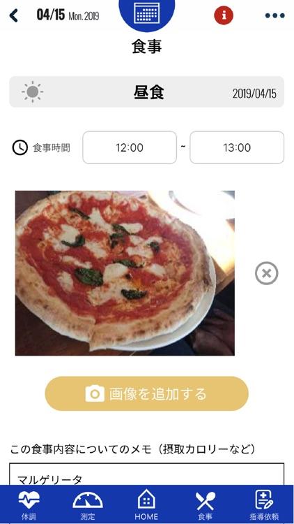 スポーツ栄養ナビ・アプリ screenshot-4