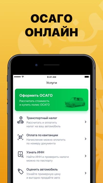 РусШтрафы штрафы ГИБДД онлайн screenshot-6
