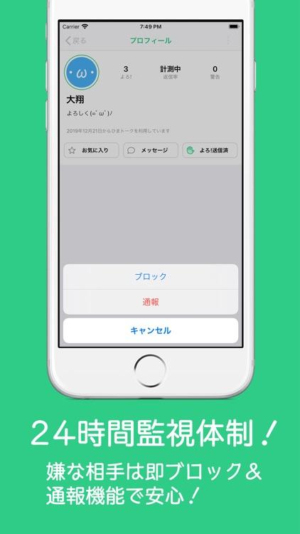 ひまトーク screenshot-3