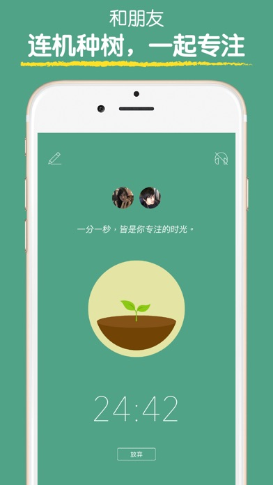 Screenshot for Forest 专注森林 in China App Store