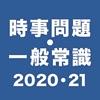 時事問題・一般常識2020・2021