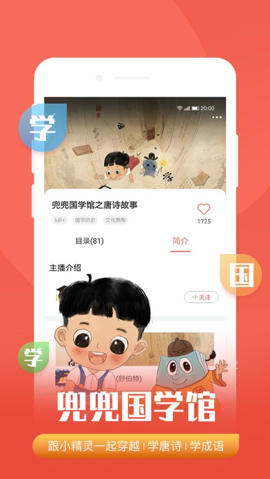 Screenshot for 彩虹故事-儿童故事英语儿歌讲故事早教大全 in United States App Store