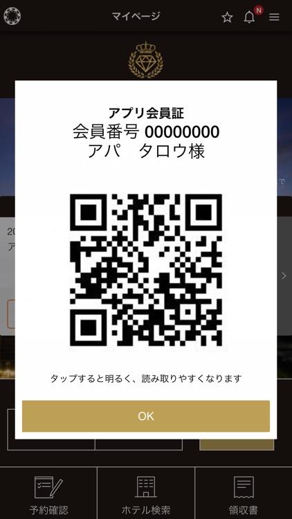 アパホテル公式アプリ screenshot-3