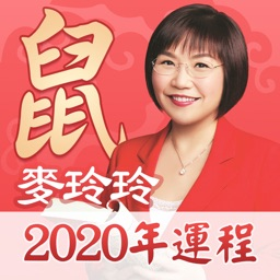 麦玲玲2020鼠年运程
