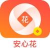 安心花—现金分期普惠金融平台