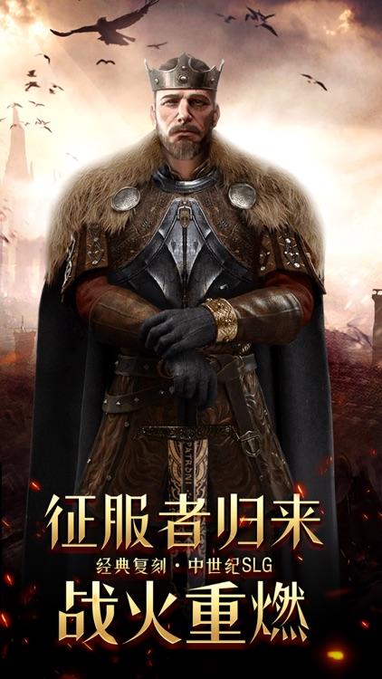 帝国:征服者