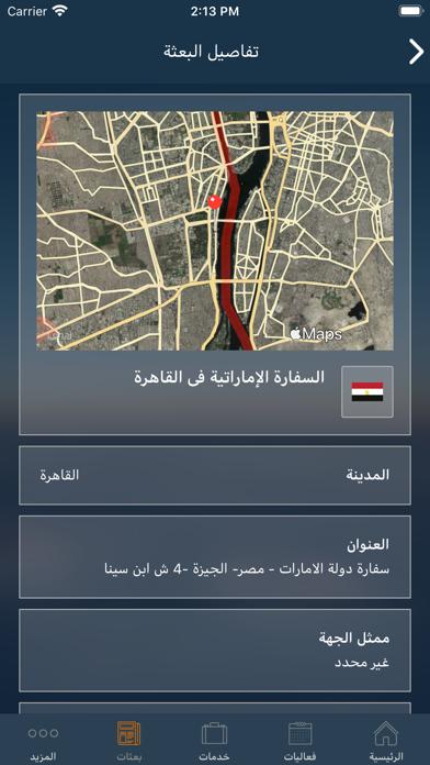 UAE MOFAIC screenshot three