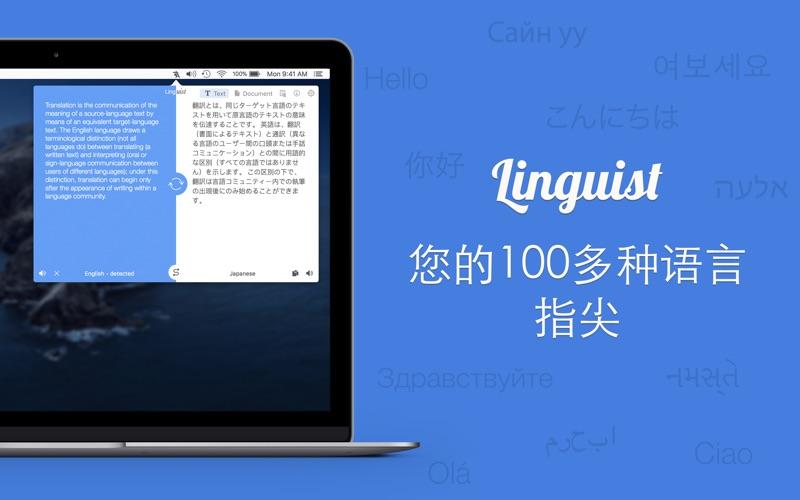 Linguist 语言学家 : 轻松翻译 Translate