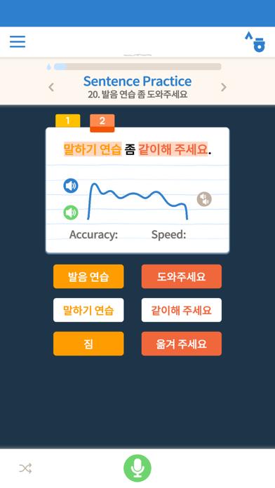 Sejong Korean ConversationScreenshot of 3