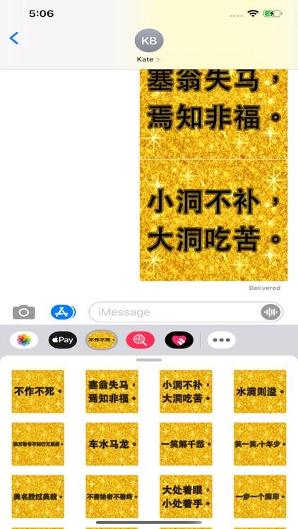 Chinese Proverb screenshot-5