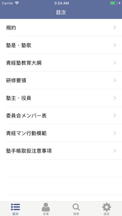 青年経営者研修塾 塾手帳のスクリーンショット2