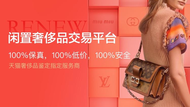心上-闲置奢侈品交易平台