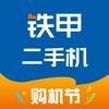 铁甲二手机-二手挖掘机工程机械交易服务平台