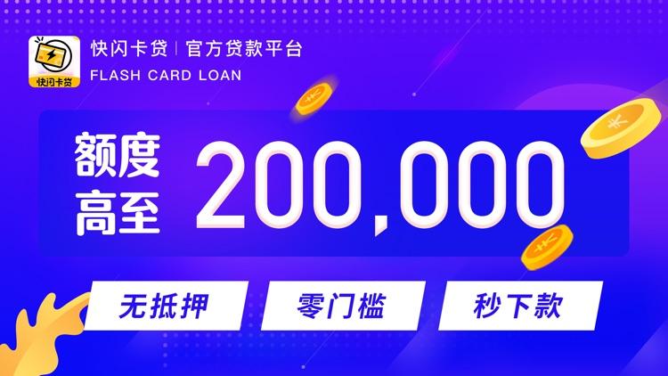 快闪卡贷-现金贷之小额贷款借钱平台