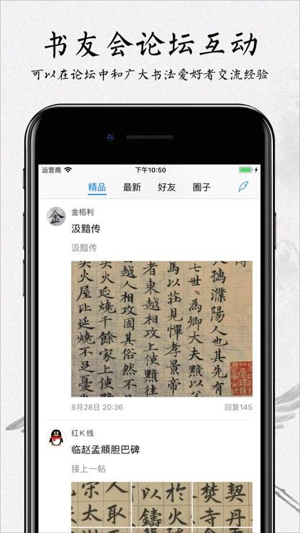 书法碑帖大全-练字必备的书法字帖App screenshot-4