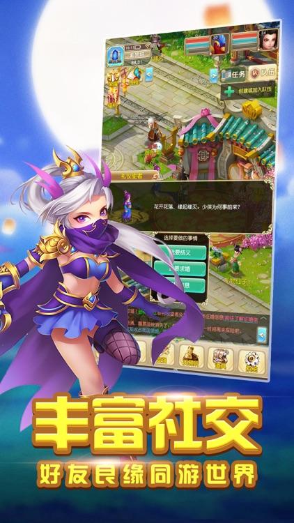 梦幻单机版:西游记回合制游戏 screenshot-3