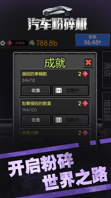 汽车粉碎机 screenshot-3