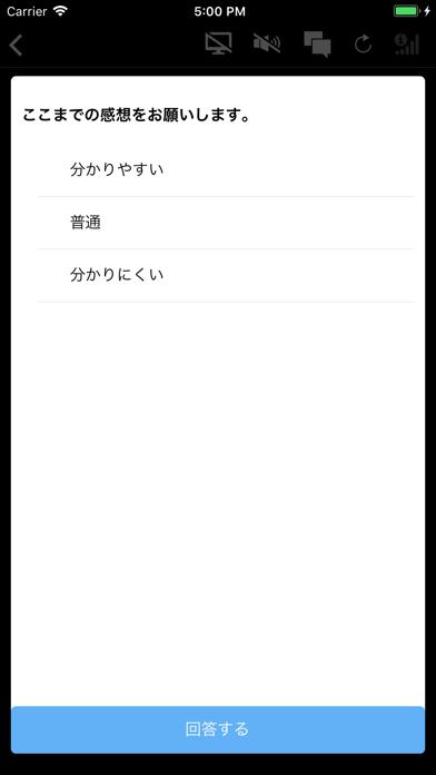 コクリポウェビナーのスクリーンショット4