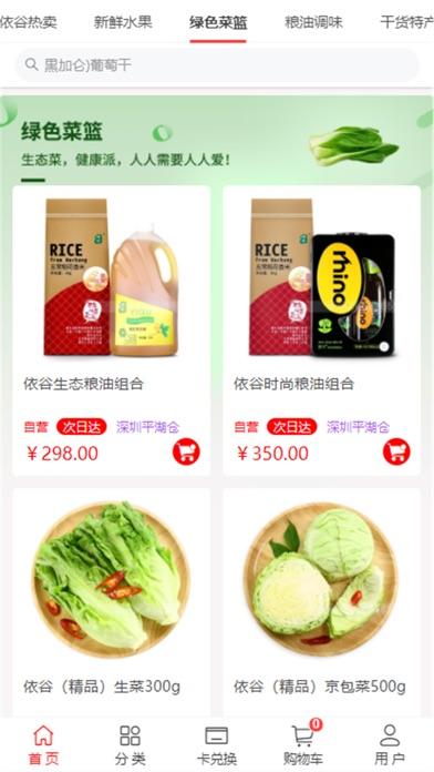 共享农村 screenshot 4