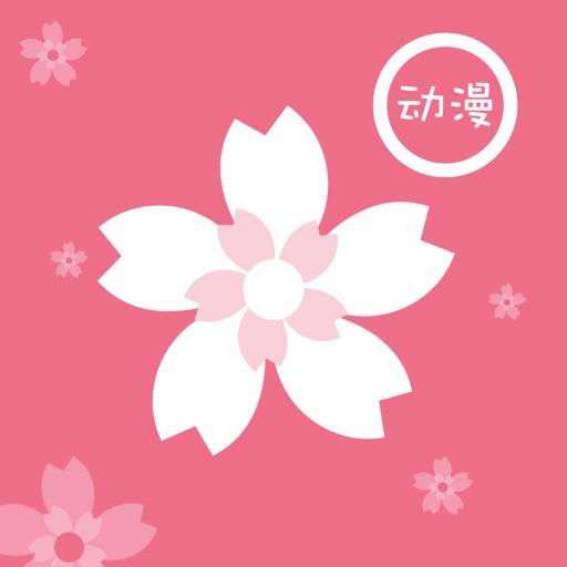 樱花动漫-emoji