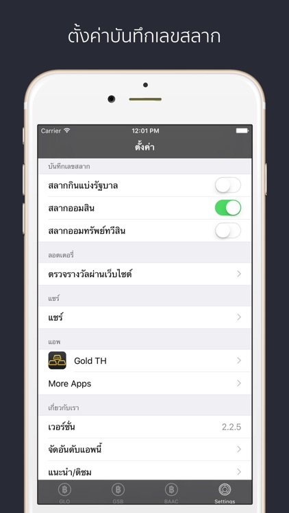 Thailand Lottery ตรวจลอตเตอรี่ screenshot-4