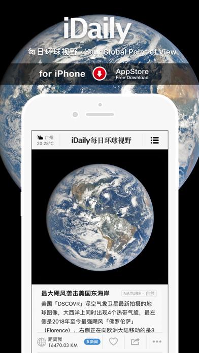 iDaily · 每日环球视野 for iPhone screenshot two