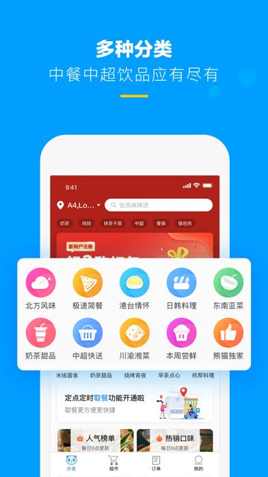 HungryPanda-熊猫外卖 screenshot two