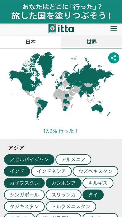 itta(イッタ)のおすすめ画像4