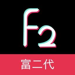 富二代Fan-线上平台app