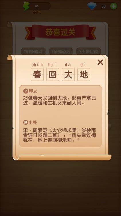 天天答题 - 全民趣味答题 screenshot-4