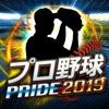 プロ野球PRIDE - iPhoneアプリ