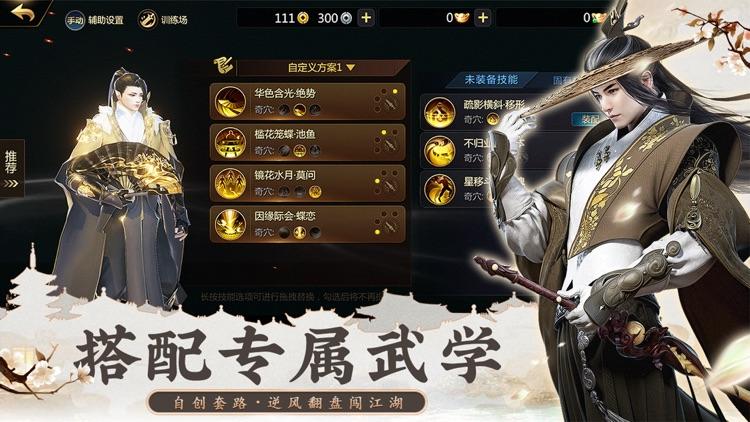 剑侠世界2-剑侠情缘二十周年献礼 screenshot-3
