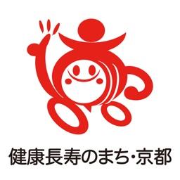 健康長寿のまち・京都いきいきアプリ