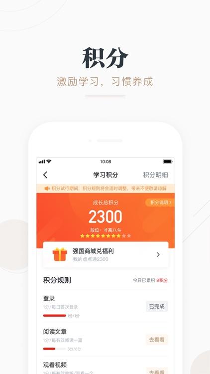 学习强国 screenshot-4
