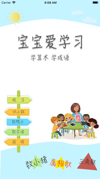 宝宝爱学习app screenshot 2