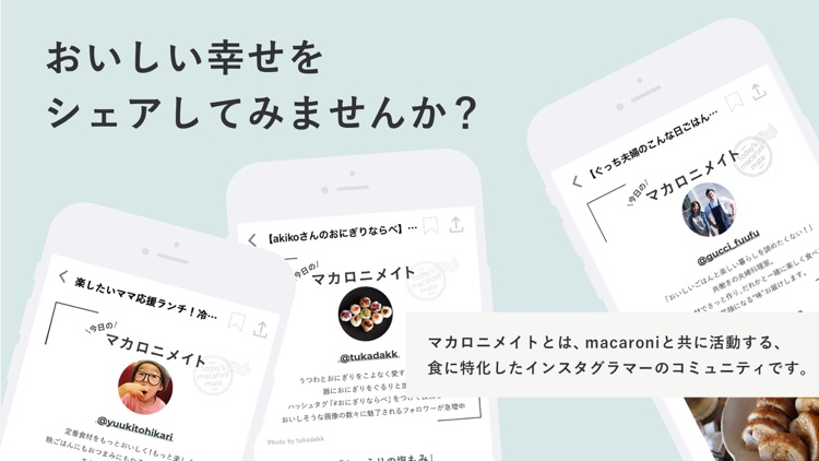macaroni(マカロニ) screenshot-7