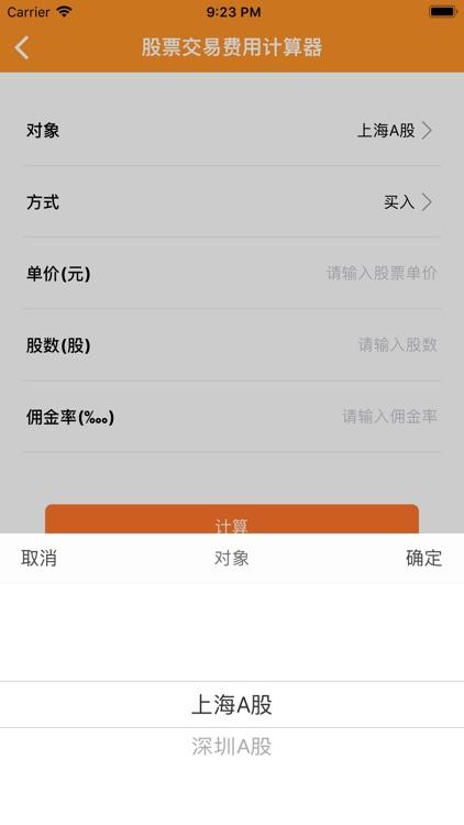 股股算-股票配资计算器 screenshot-3