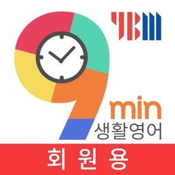 9분 생활영어+YBM 영한영영사전(회원용)