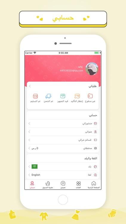 hibobi-هاي بيبي screenshot-5