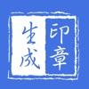 印章生成器 - 专业定制个性化印章 - iPhoneアプリ