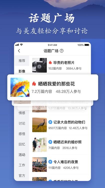 美篇 - 记录美好,分享感动 screenshot-3