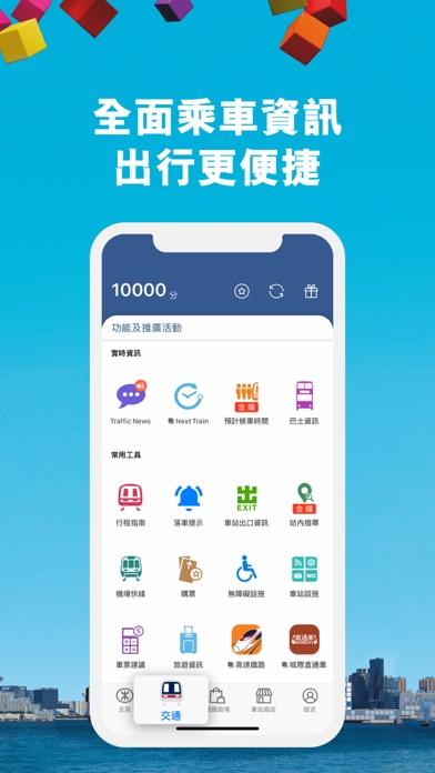 MTR Mobileのおすすめ画像4