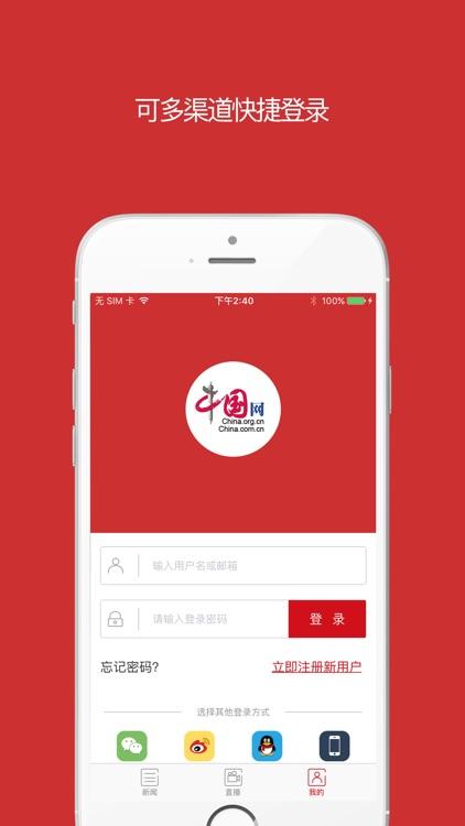 中国财经-新闻直播 screenshot-3