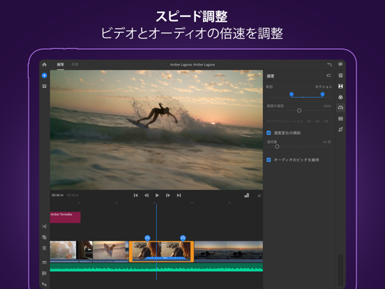 Adobe Premiere Rush: 動画作成 & 編集のおすすめ画像2