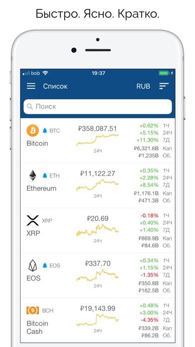 Crypto App - Курс КриптоСкриншоты 1