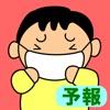 インフルエンザ予報計 iPhone
