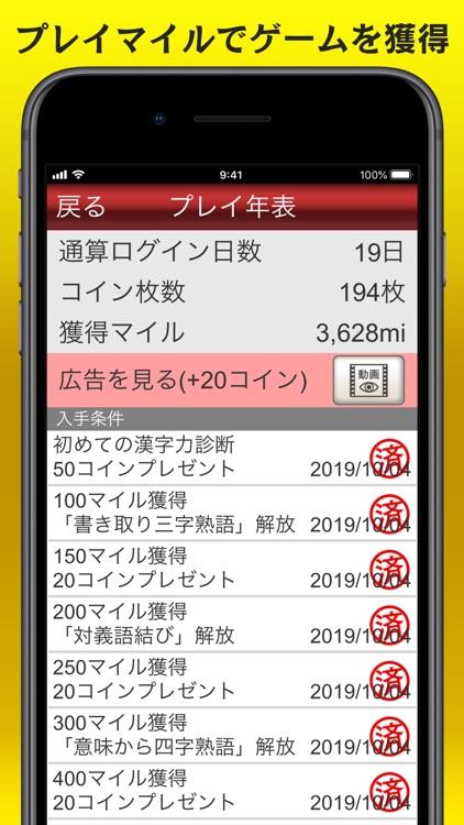 漢字力診断2 screenshot-7