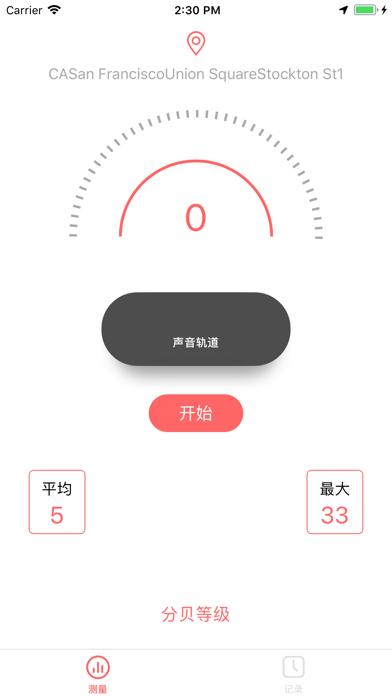 爱分贝-简洁分贝测量仪 screenshot 2