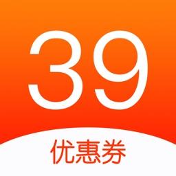 39惠-淘宝优惠券
